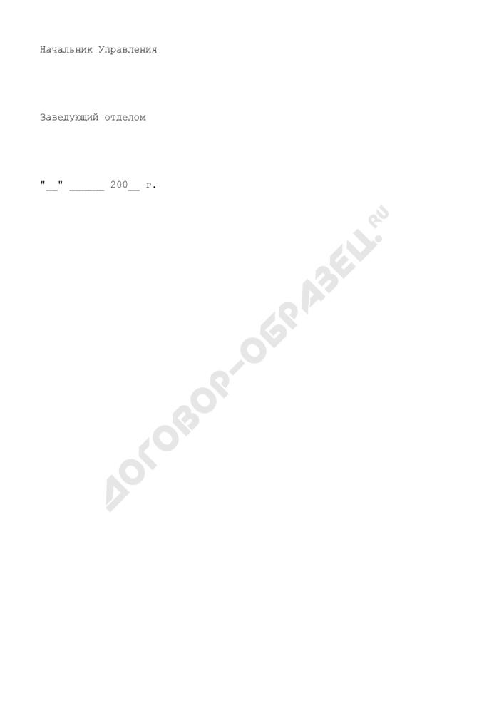 Сводный реестр предельных объемов финансирования по территории в разрезе лицевых счетов получателей по учету бюджетных средств, обслуживаемых на территории Московской области. Страница 3