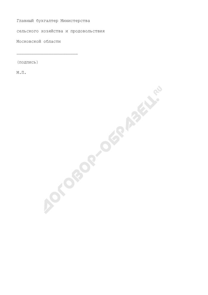 Сводный реестр для перечисления денежных средств. Страница 2