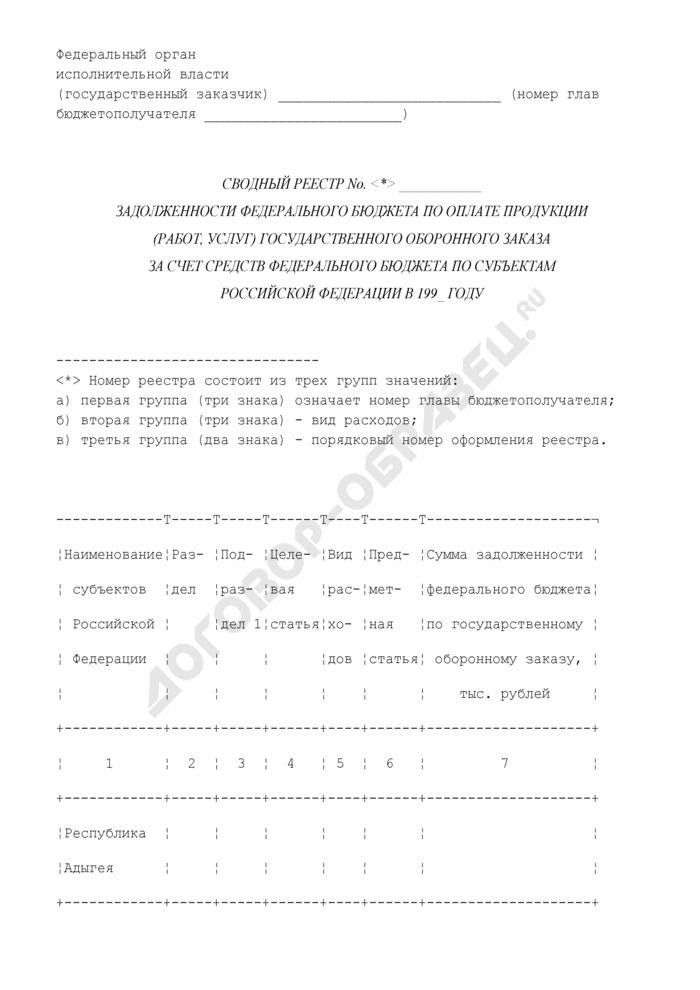 Сводный реестр задолженности федерального бюджета по оплате продукции (работ, услуг) государственного оборонного заказа за счет средств федерального бюджета по субъектам Российской Федерации. Страница 1