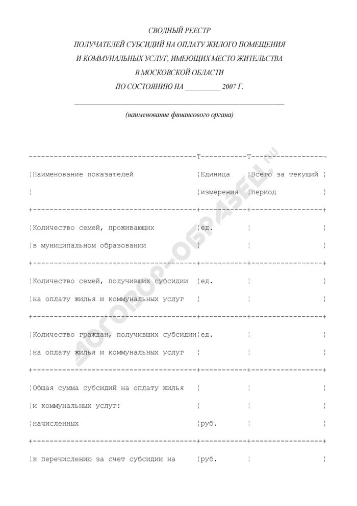 Сводный реестр получателей субсидий на оплату жилого помещения и коммунальных услуг, имеющих место жительства в Московской области. Страница 1