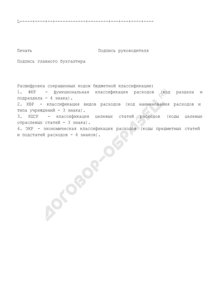 Сводный реестр платежных поручений, принятых к оплате от получателей бюджетных средств г. Москвы. Страница 2