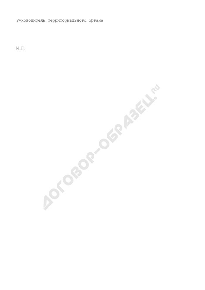 Сводный реестр профессиональных участников рынка ценных бумаг, представивших отчетность в территориальный орган. Страница 2