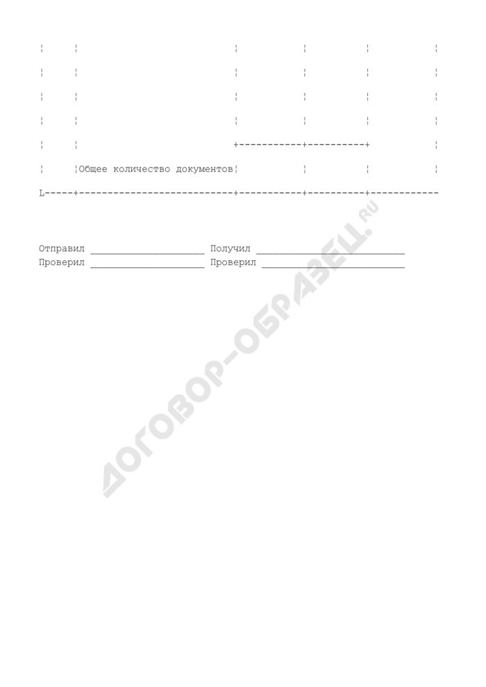 Сопроводительный реестр сдачи документов. Специализированная форма N 13-ОН. Страница 2