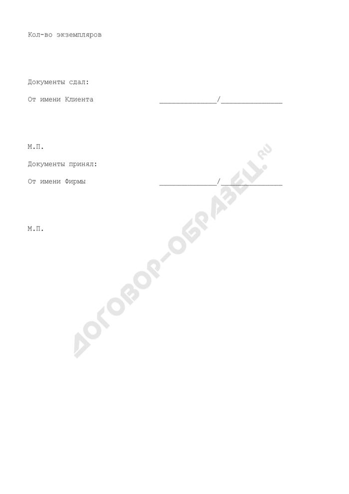 Специальный реестр документов, имеющих особую важность (приложение к договору на юридическое обслуживание организации). Страница 2