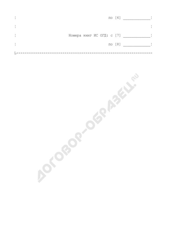 Титульные листы книг информационной системы обеспечения градостроительной деятельности. реестр книг информационной системы обеспечения градостроительной деятельности (образец). Страница 2