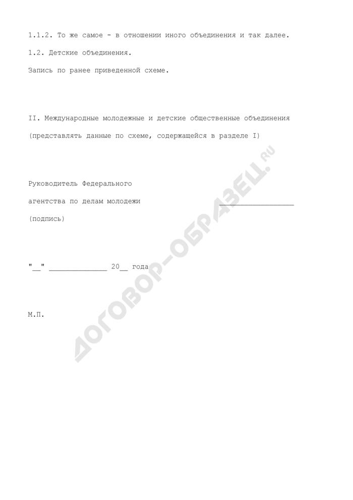 Федеральный реестр молодежных и детских общественных объединений, пользующихся государственной поддержкой (образец). Страница 2