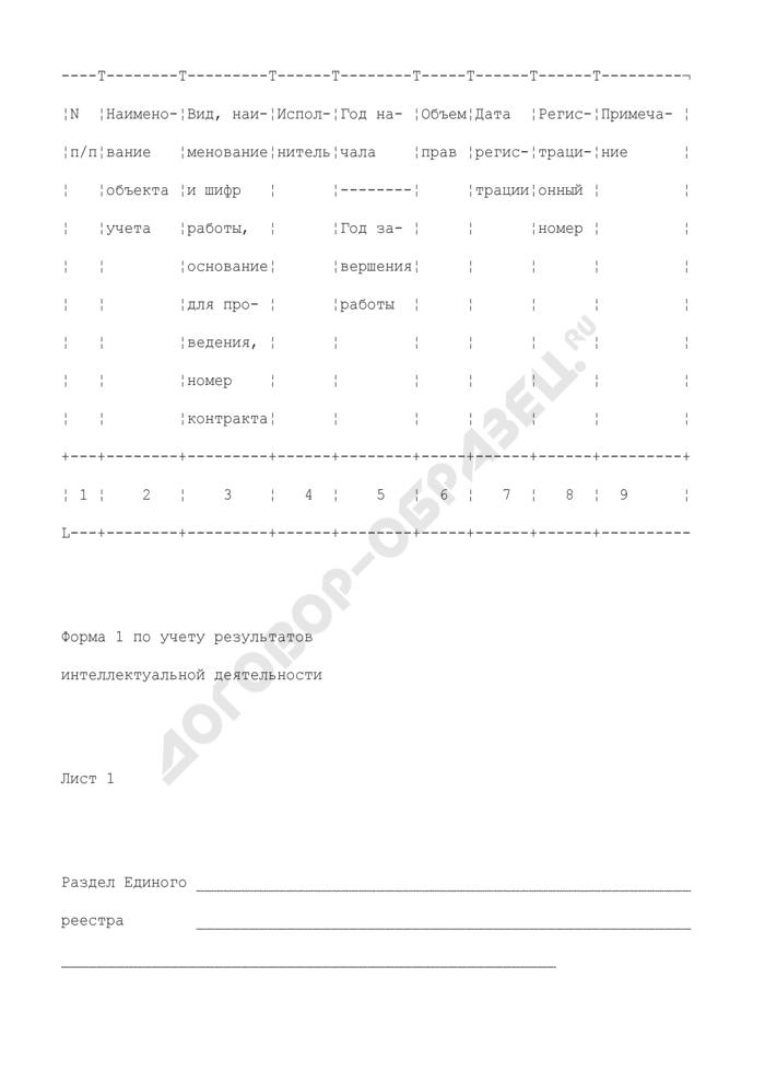 Форма раздела Единого реестра результатов научно-исследовательских, опытно-конструкторских или технологических работ военного, специального и двойного назначения, права на которые принадлежат Российской Федерации. Страница 2