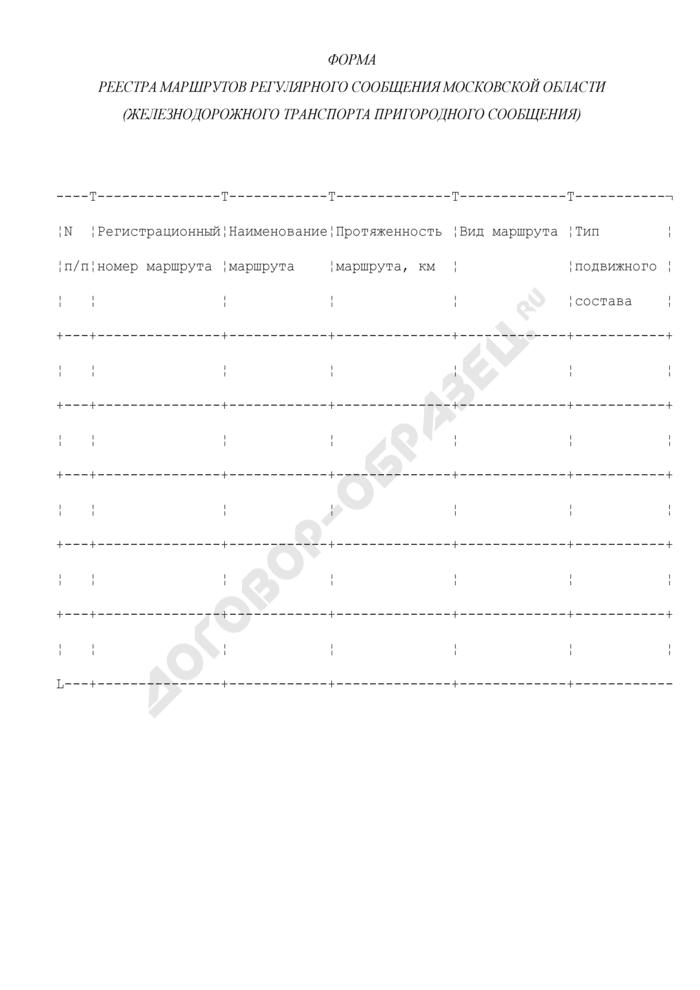 Форма Реестра маршрутов регулярного сообщения Московской области (железнодорожного транспорта пригородного сообщения). Страница 1