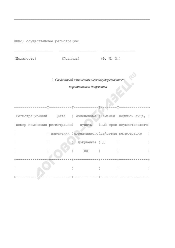 Форма реестра межгосударственных нормативных документов. Страница 2