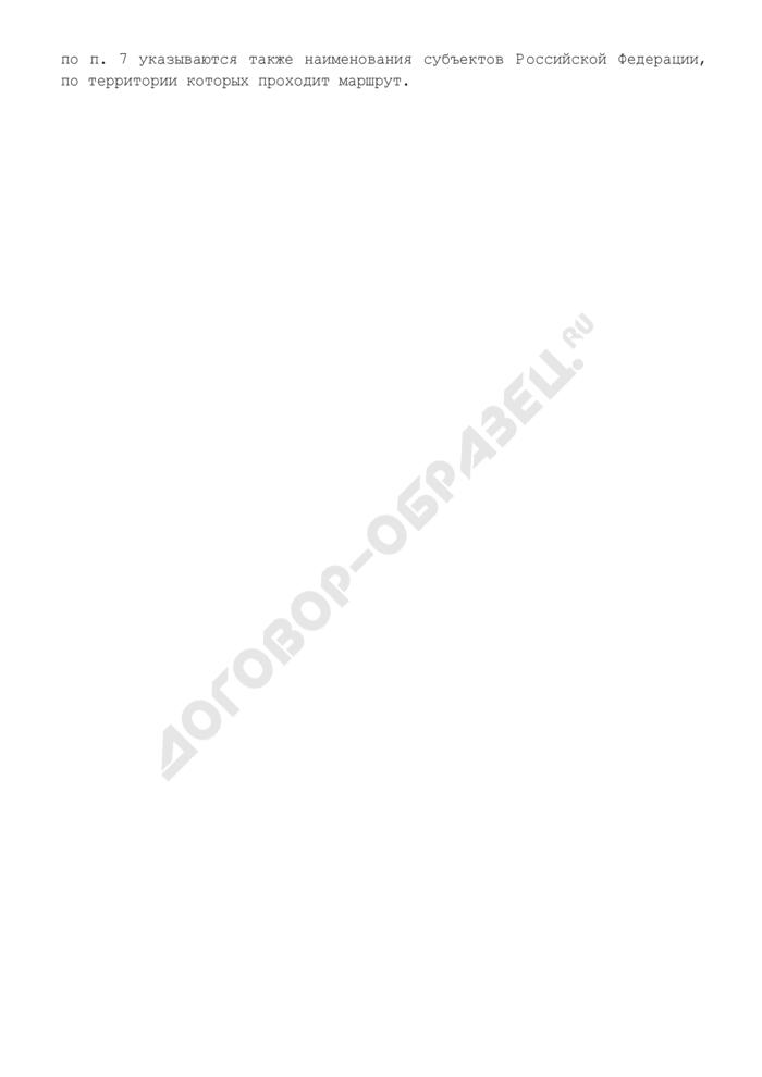 Форма реестра маршрутов регулярного сообщения Московской области (автомобильный транспорт и городской наземный электрический транспорт). Страница 2