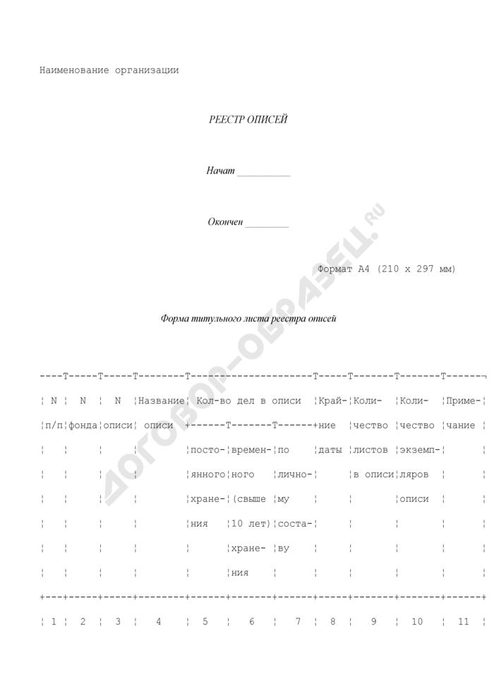 Форма реестра описей для регистрации описей дел и документов, учета их количества и состава. Страница 1