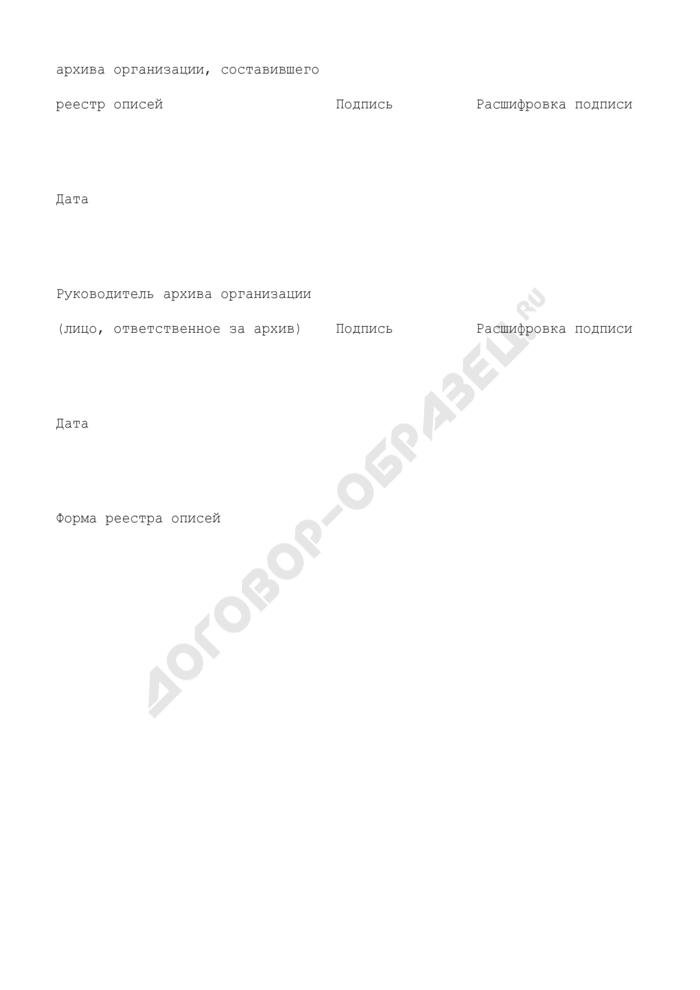 Форма реестра описей для регистрации описей дел и документов, учета их количества и состава. Страница 3