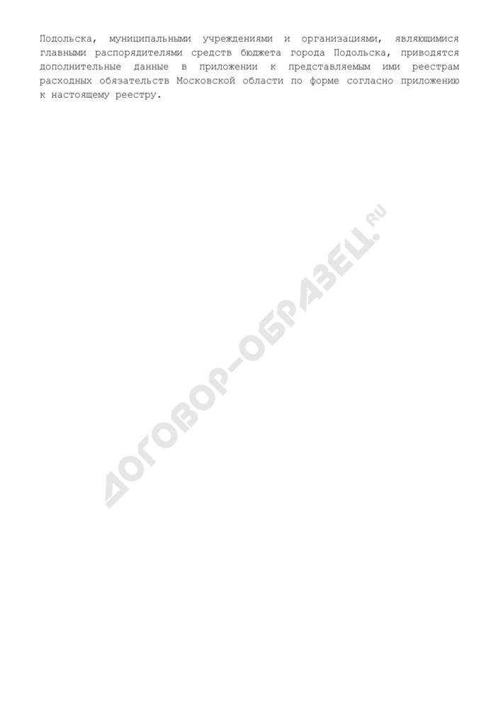 Форма реестра расходных обязательств города Подольска (реестр расходных обязательств города Подольска по органу местного самоуправления города Подольска, муниципальному учреждению и организации, являющимся главными распорядителями средств бюджета города Подольска Московской области). Страница 2