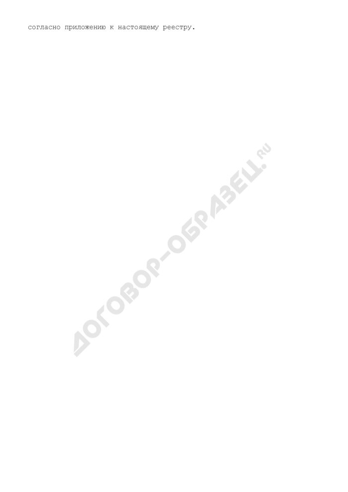 Форма реестра расходных обязательств города Фрязино Московской области (реестра расходных обязательств субъекта бюджетного планирования). Страница 2