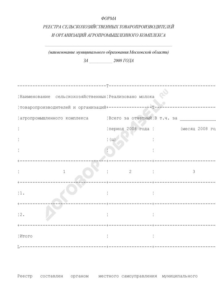 Форма реестра сельскохозяйственных товаропроизводителей и организаций агропромышленного комплекса в Московской области. Страница 1