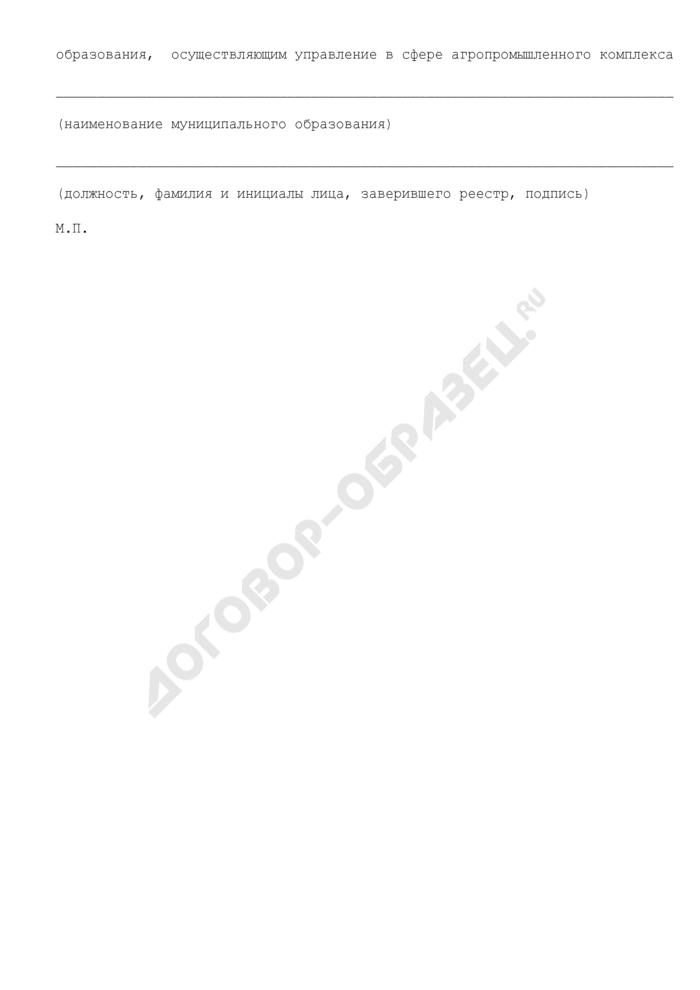 Форма реестра сельскохозяйственных товаропроизводителей и организаций агропромышленного комплекса в Московской области. Страница 2