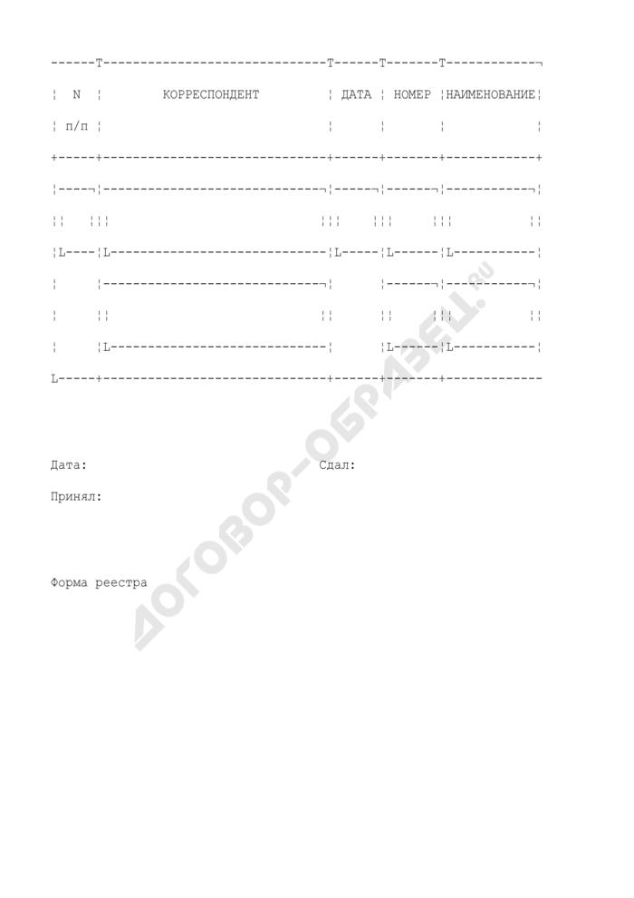 Форма реестра учета документов в структурных подразделениях таможенных органов. Страница 1