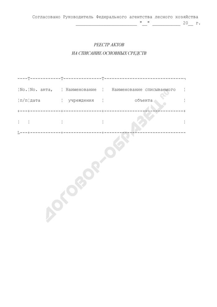 Реестр актов на списание основных средств в бюджетных учреждениях Рослесхоза. Страница 1