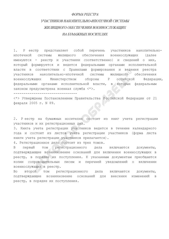 Форма реестра участников накопительно-ипотечной системы жилищного обеспечения военнослужащих на бумажных носителях. Страница 1