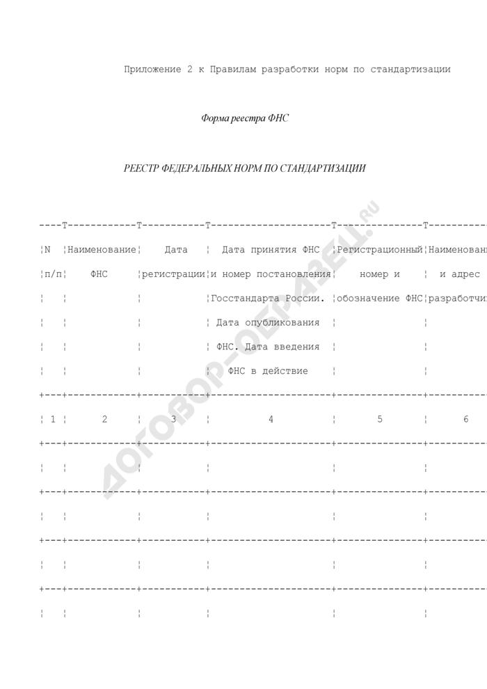 Форма реестра федеральных норм по стандартизации. Страница 1
