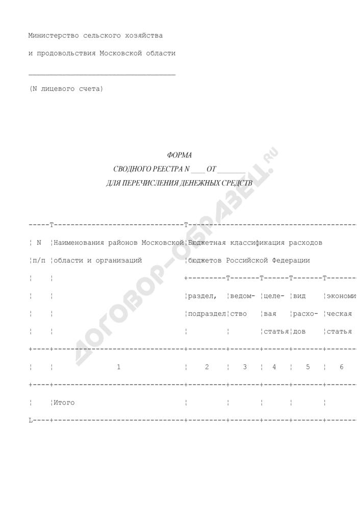Форма сводного реестра для перечисления денежных средств. Страница 1