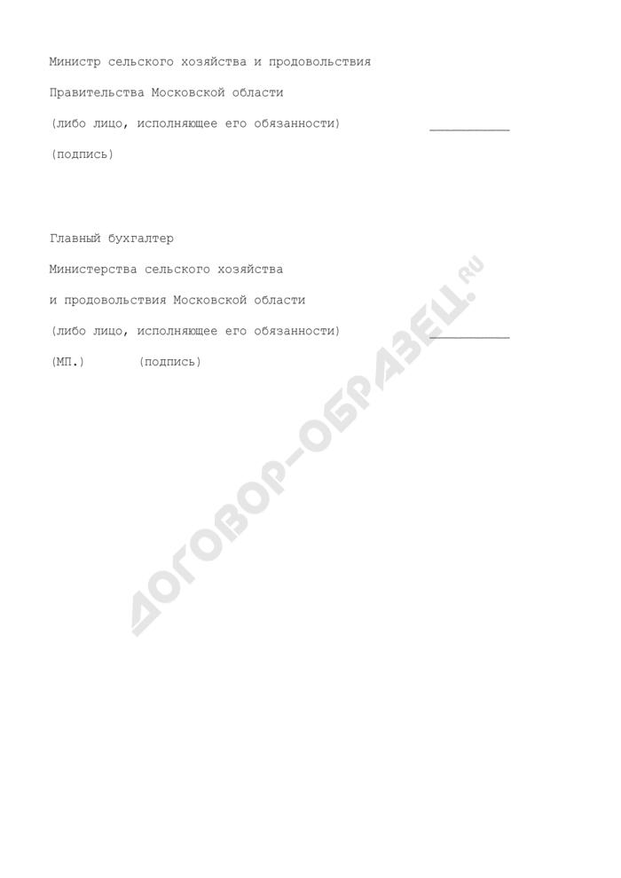 Форма сводного реестра для перечисления денежных средств. Страница 2