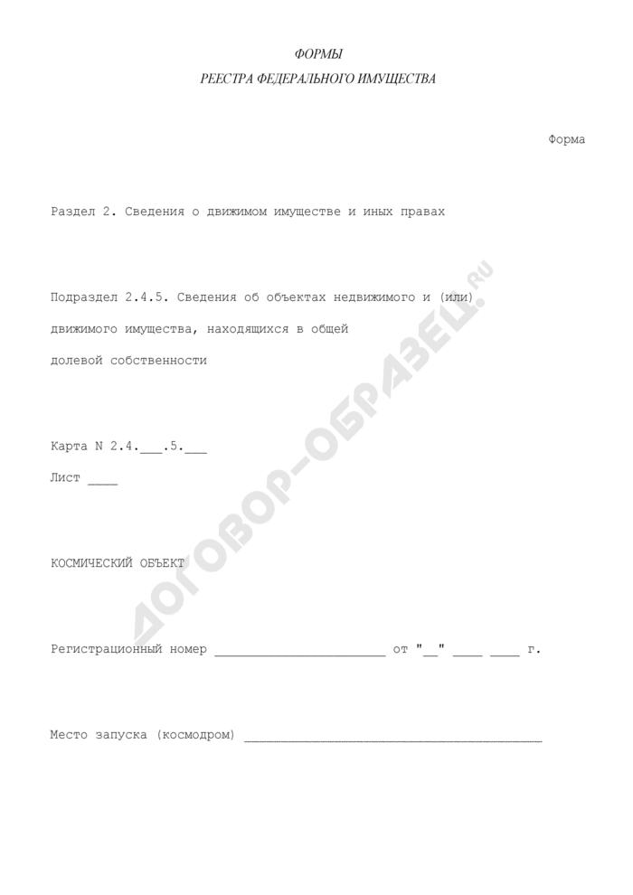 Формы реестра федерального имущества. Сведения об объектах недвижимого и (или) движимого имущества, находящихся в общей долевой собственности (космический объект). Страница 1