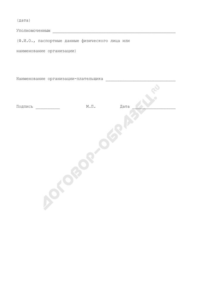 Реестр безналичных счетов для получения денежных средств по аккредитиву. Страница 3