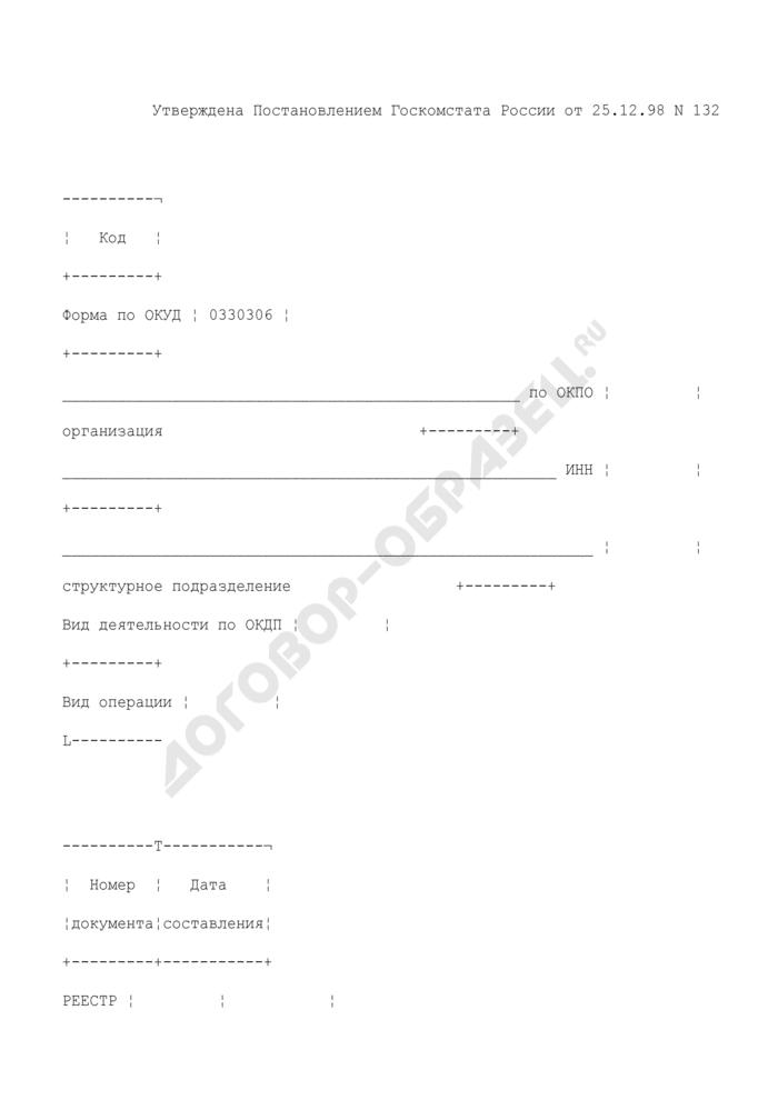 Реестр возвращенных поручений-обязательств (обязательств) для покупки товаров в кредит. Унифицированная форма N КР-6. Страница 1