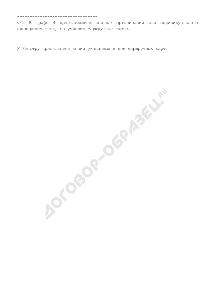 Реестр выданных и аннулированных бланков маршрутных карт в Московской области. Страница 2