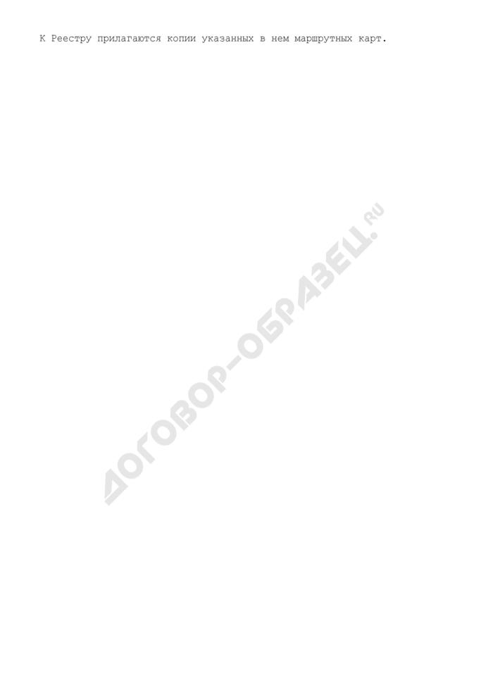 Реестр выданных, переоформленных, приостановленных, возобновленных, аннулированных бланков маршрутных карт пассажирского транспорта на территории Московской области. Страница 2