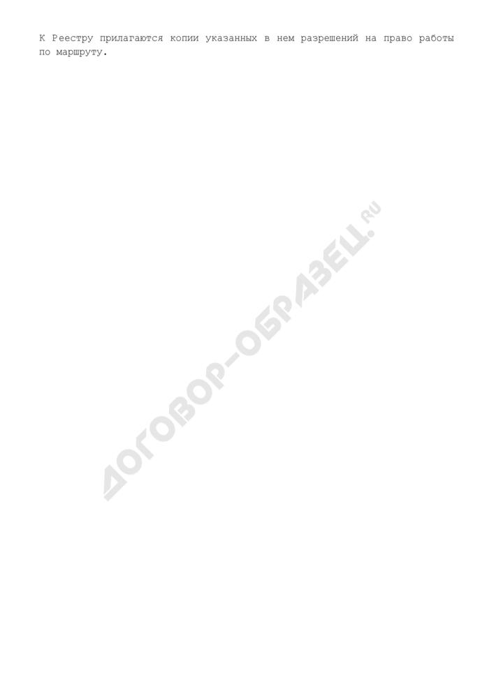 Реестр выданных, переоформленных, приостановленных, возобновленных, аннулированных бланков разрешений на право работы по маршруту пассажирского транспорта на территории Московской области. Страница 2