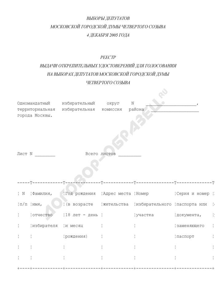 Реестр выдачи открепительных удостоверений для голосования на выборах депутатов Московской городской Думы четвертого созыва. Страница 1