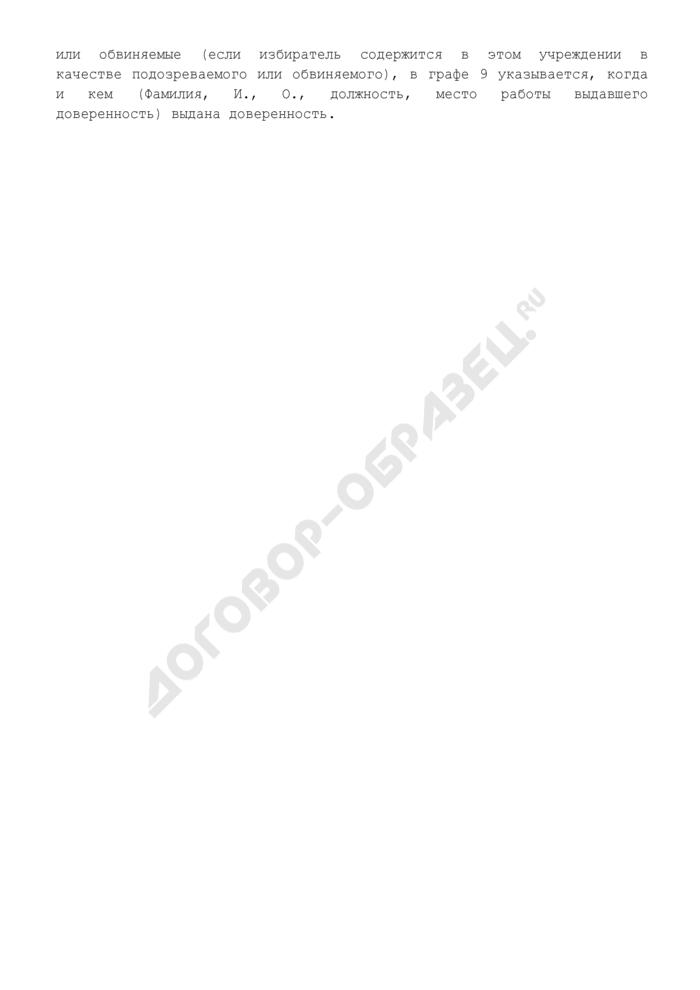Реестр выдачи открепительных удостоверений для голосования на выборах Президента Российской Федерации в территориальной избирательной комиссии субъекта Российской Федерации. Страница 3