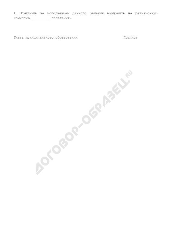 Модельное решение представительного органа поселения о передаче осуществления части полномочий органам местного самоуправления муниципального района. Страница 2