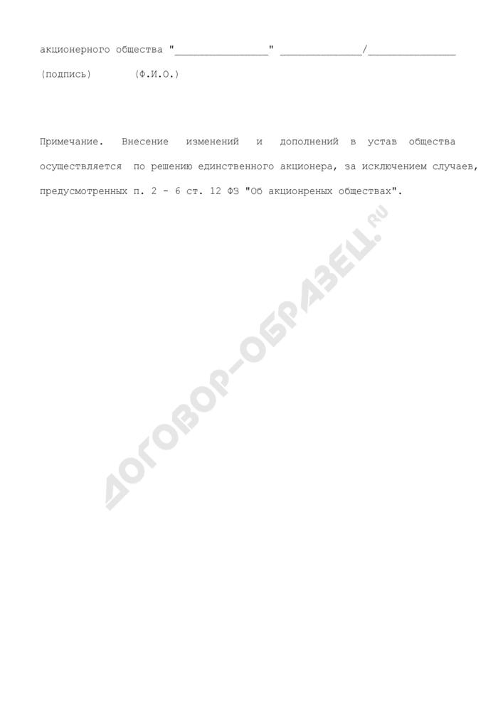 Решение единственного акционера о внесении изменений и/или дополнений в устав акционерного общества. Страница 2