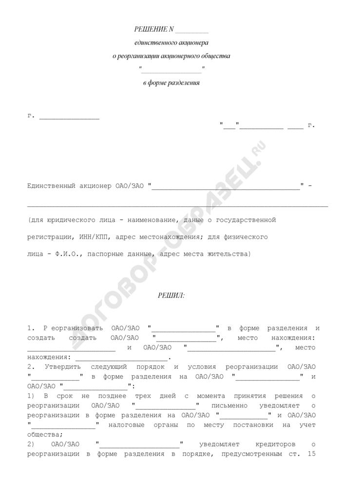 Решение единственного акционера о реорганизации акционерного общества в форме разделения. Страница 1