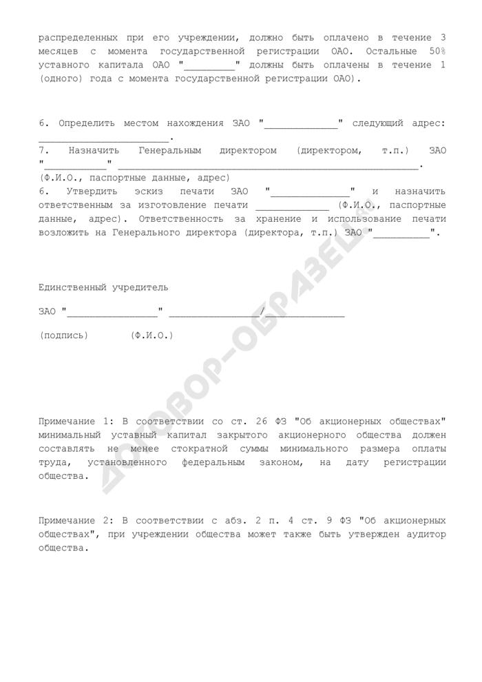 Решение единственного учредителя о создании закрытого акционерного общества. Страница 2