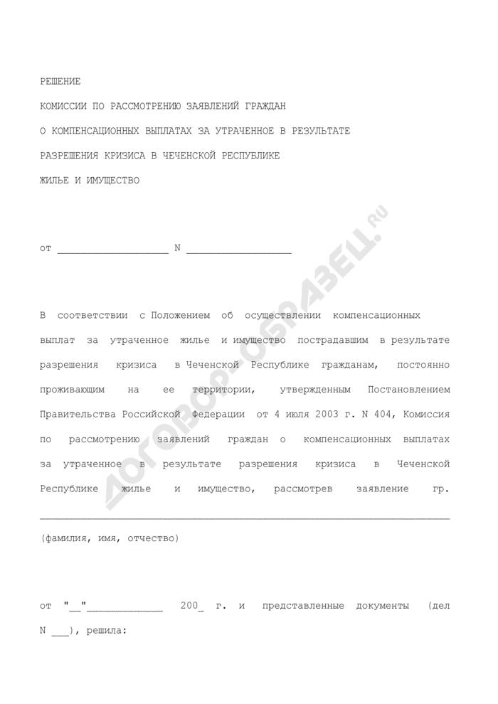 Решение комиссии по рассмотрению заявлений граждан о компенсационных выплатах за утраченное в результате разрешения кризиса в Чеченской Республике жилье и имущество. Страница 1
