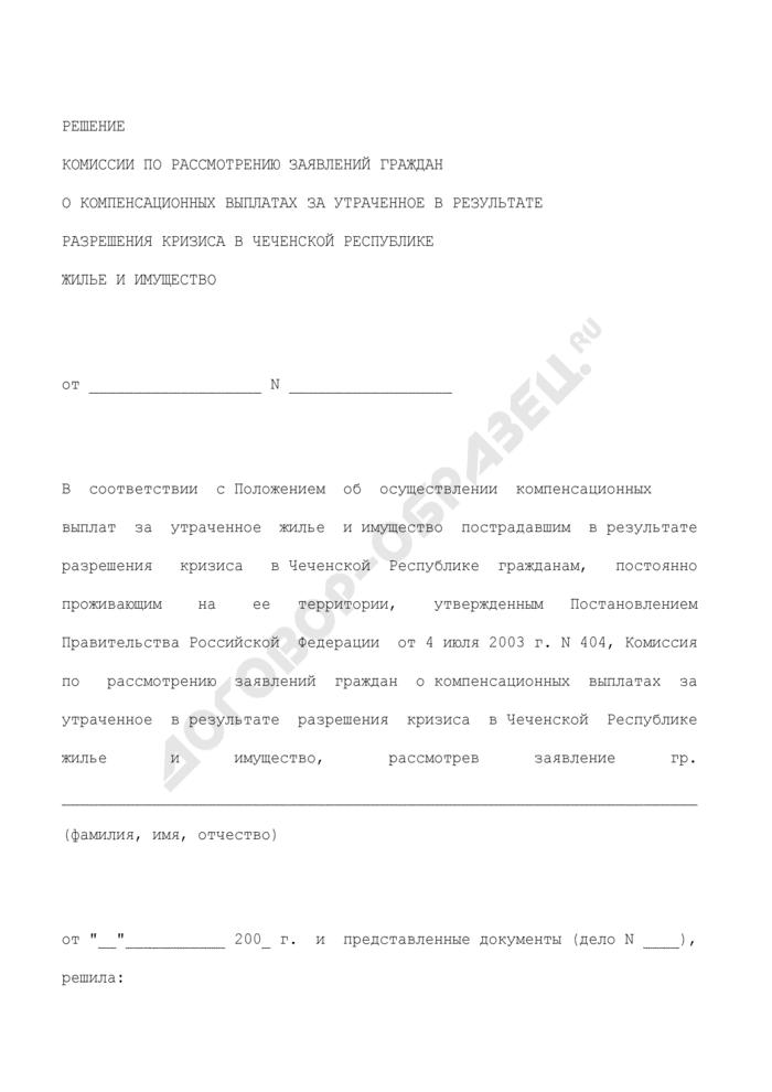 Решение комиссии по рассмотрению заявлений граждан об отказе в компенсационных выплатах за утраченное в результате разрешения кризиса в Чеченской Республике жилье и имущество. Страница 1