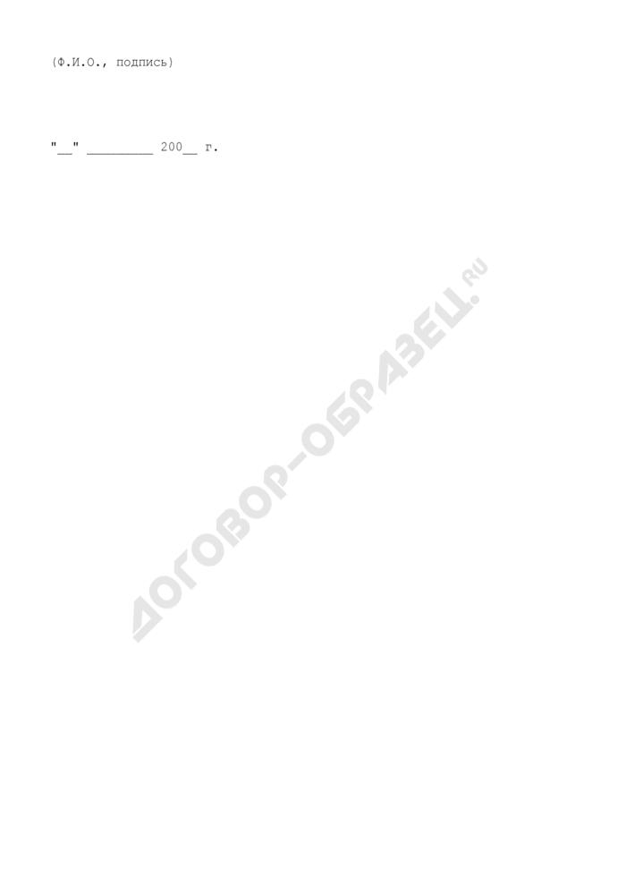 Решение комиссии Главархитектуры Московской области по аккредитации проектных организаций. Страница 3
