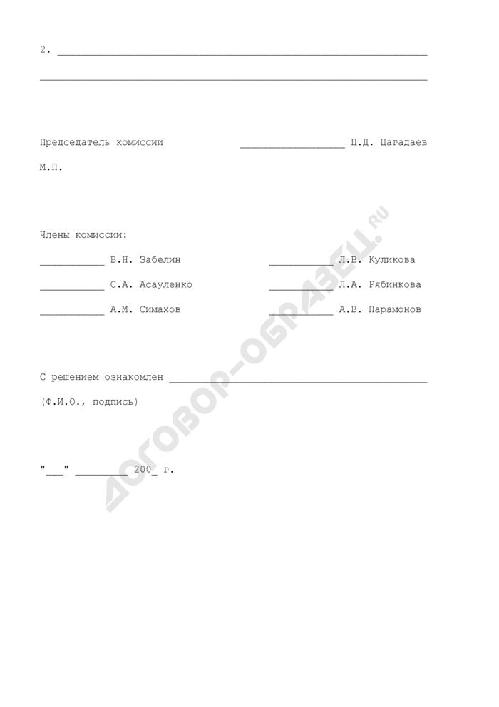 Решение комиссии Министерства экономики Московской области по лицензированию и аккредитации. Страница 3