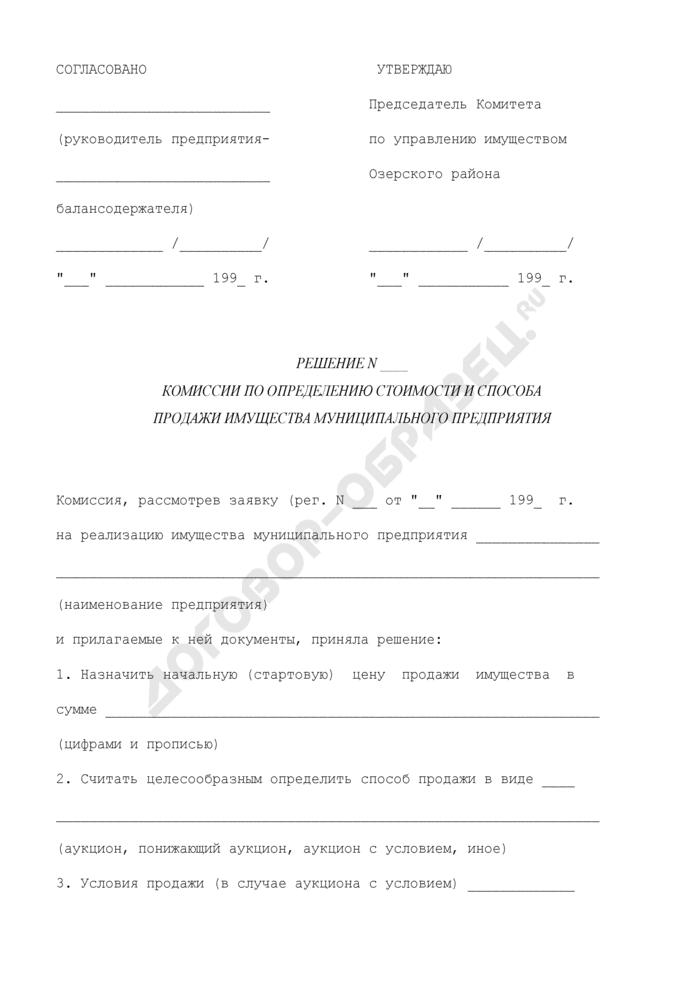 Решение комиссии по определению стоимости и способа продажи имущества муниципального предприятия Озерского района Московской области. Страница 1