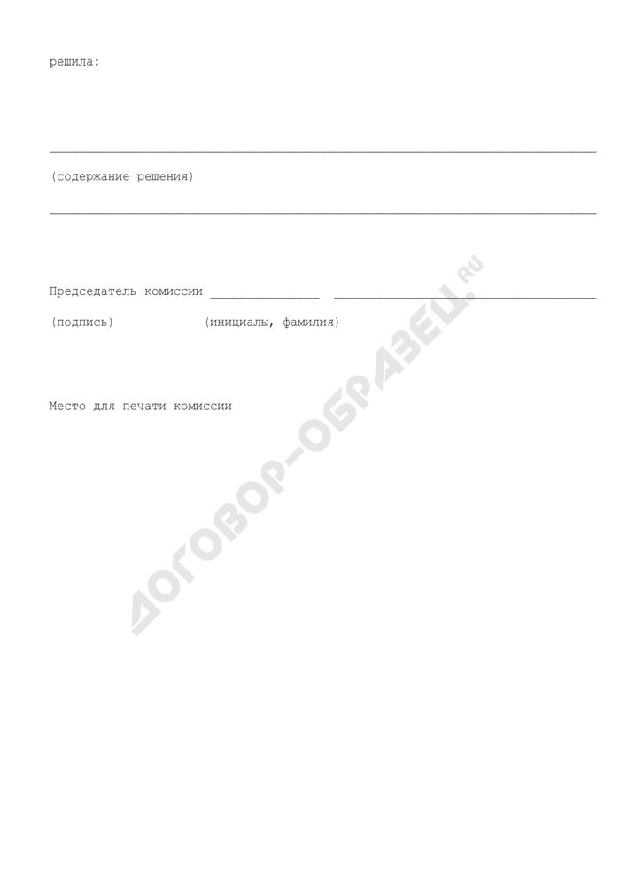 Решение комиссии по индивидуальным служебным спорам в Федеральной службе Российской Федерации по контролю за оборотом наркотиков. Страница 3