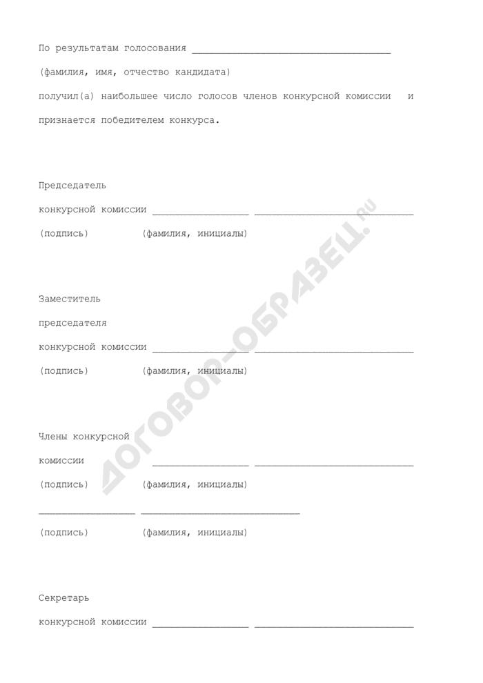 Решение конкурсной комиссии Министерства регионального развития Российской Федерации. Страница 2