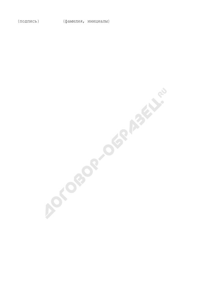 Решение конкурсной комиссии Министерства регионального развития Российской Федерации. Страница 3