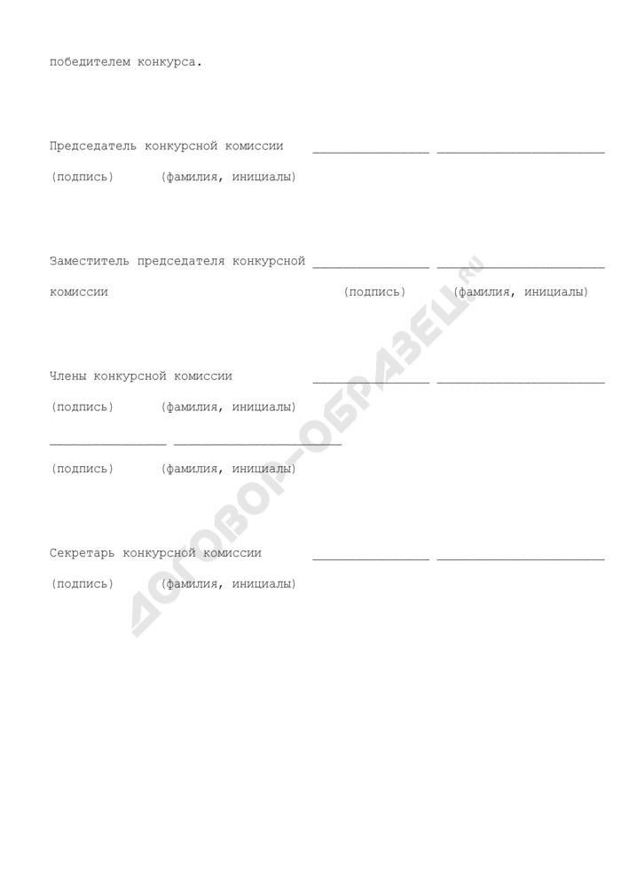 Решение конкурсной комиссии Федерального агентства лесного хозяйства по итогам проведения конкурса на замещение вакантной должности федеральной государственной гражданской службы в Федеральном агентстве лесного хозяйства. Страница 2