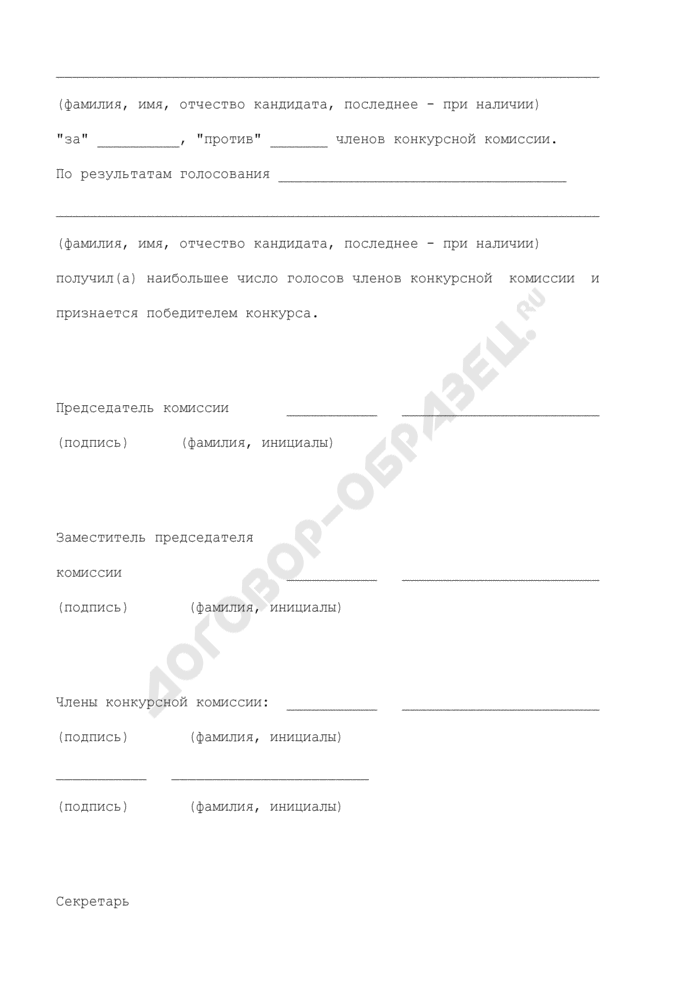Решение конкурсной комиссии Министерства образования и науки Российской Федерации на замещение вакантной должности федеральной государственной гражданской службы. Страница 2
