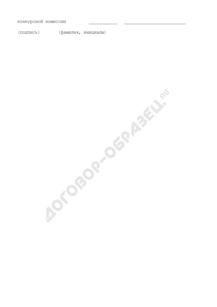 Решение конкурсной комиссии Министерства образования и науки Российской Федерации на замещение вакантной должности федеральной государственной гражданской службы. Страница 3