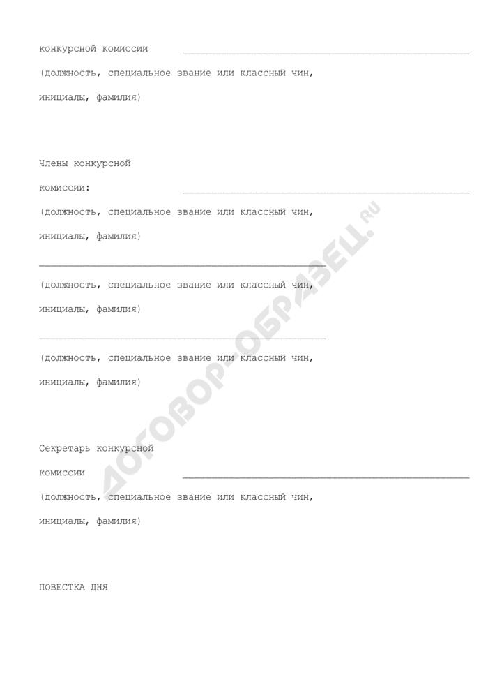 Решение конкурсной комиссии по проведению конкурса на замещение вакантной должности федеральной государственной гражданской службы (рекомендуемый образец). Страница 2